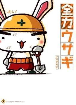 全力ウサギ<全力ウサギ> (コミックエッセイ)