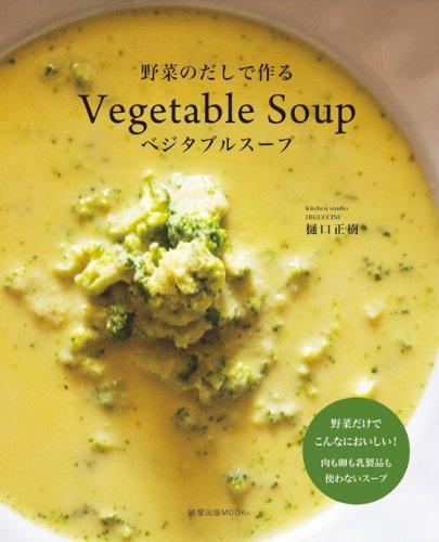 野菜のだしで作るベジタブルスープ