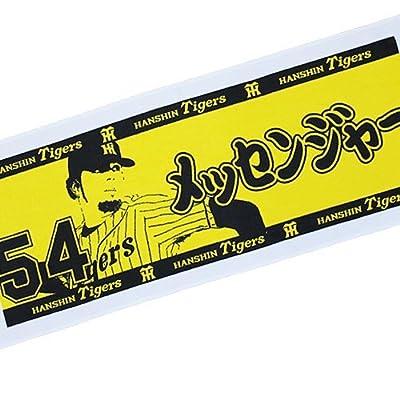 阪神タイガース プレーヤーズネームフェイスタオル (ランディ・メッセンジャー)
