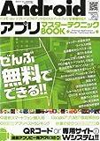 Android (アンドロイド) アプリマスターテクニックbook 2011年 06月号 [雑誌]