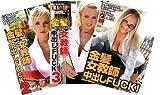 アダルト3枚パック 066 金髪SP vol.02【DVD】GHP-066
