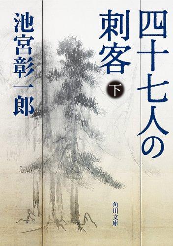 四十七人の刺客(下) (角川文庫)