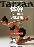 Tarzan (ターザン) 2013年 3/14号 [雑誌]