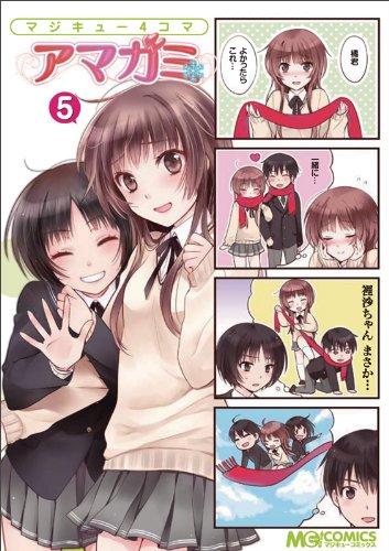 マジキュー4コマ アマガミ 5 (マジキューコミックス)