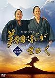 NHK大河ドラマ 翔ぶが如く 完全版 第四巻 [DVD]