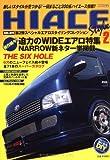 HIACE Style—新しいスタイルが見つかる!一冊まるごと200系ハイエース情報!! (2) (CARTOP MOOK)