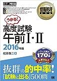 情報処理教科書 高度試験午前Ⅰ・Ⅱ 2016年版