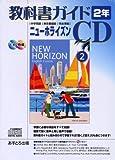 ニューホライズン教科書ガイドCD 2年 東京書籍版[CD]―中学英語 完全準拠