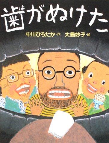 歯がぬけた (わたしのえほん) [大型本] / 中川 ひろたか (著); 大島 妙子 (イラスト); PHP研究所 (刊)