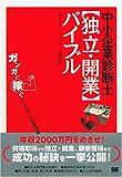 中小企業診断士【独立・開業】バイブル