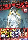 ホーリーランド 第12巻 2006年03月29日発売