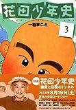 花田少年史(3) (モーニング KC)
