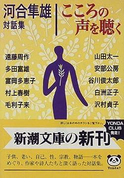 こころの声を聴く―河合隼雄対話集 (新潮文庫)