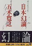 日本幻論 (新潮文庫)