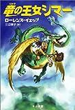 竜の王女シマー (ハリネズミの本箱)