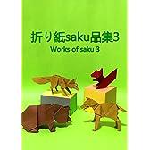 折り紙saku品集3