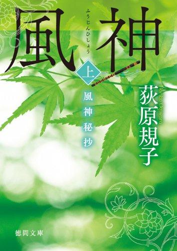 風神秘抄 上 (徳間文庫 お 35-6)