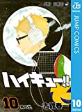 ハイキュー!! 10 (ジャンプコミックスDIGITAL)