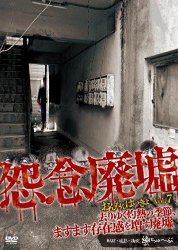 怨念廃墟  VOL.7 去りゆく灼熱の季節、ますます存在感を増す廃墟 [DVD]
