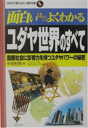 面白いほどよくわかるユダヤ世界のすべて―国際社会に影響力を持つユダヤパワーの秘密 (学校で教えない教科書)