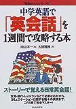 中学英語で「英会話」を1週間で攻略する本 (「勉強のコツ」シリーズ)