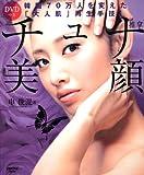 チュナ美顔  レタスクラブムック  60161‐55 (レタスクラブMOOK)