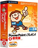 PowerPointでプレゼン!04 教育編