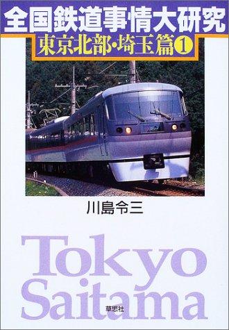 全国鉄道事情大研究
