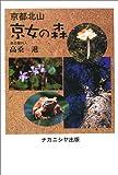 京都北山京女の森