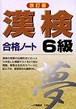漢検合格ノート 6級