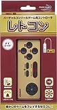 (Wii用)レトコン FCレッド