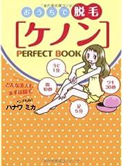 おうちで脱毛「ケノン」 PERFECT BOOK