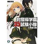 対魔導学園35試験小隊1 英雄召喚 (富士見ファンタジア文庫)