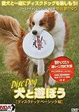 犬と遊ぼう ディスクドッグ ベーシック編 [DVD]