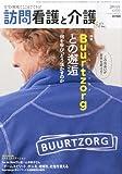 訪問看護と介護 2014年 6月号 特集 Buurtzorg(ビュートゾルフ)との邂逅−何を学び、どう活かすのか
