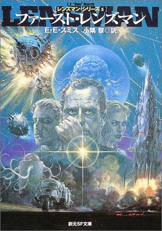 ファースト・レンズマン—レンズマン・シリーズ〈5〉 (創元SF文庫)