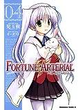 FORTUNE ARTERIAL(4) (角川コミックス・エース)