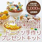 ドーナツ手作りプレゼントキット(10個分)