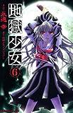 地獄少女 6 (6) (講談社コミックスなかよし)