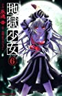地獄少女 第6巻 2007年12月06日発売