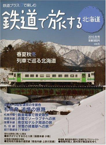 鉄道で旅する北海道2010.冬号 [雑誌]