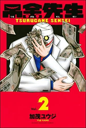 吊金先生(2) (週刊少年マガジンコミックス)