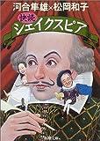 快読シェイクスピア (新潮文庫)
