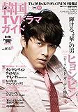 韓国TVドラマガイド Vol.34