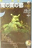 魔の罠の都—ソーサリー〈02〉 (Adventure Game Novel)