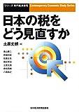 日本の税をどう見直すか