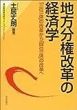地方分権改革の経済学―「三位一体」の改革から「四位一体」の改革へ