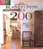 おしゃれなインテリアのヒント200—お手本は海外の部屋にあった!眺めるだけでセンスを磨ける実例満載 (セレクトBOOKS)