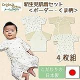 Skip House(スキップハウス) 【オーガニックコットン】【日本製】ベビー 新生児 日本製4枚組肌着セット ( コンビ肌着 2枚 & 短肌着 2枚 ) 子供服 RNB-24