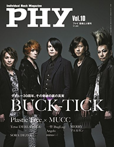 PHY 2017年Vol.10 大きい表紙画像